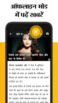 Hindi News By Navbharat Times APK screenshot thumbnail 8
