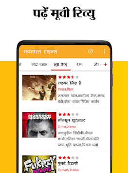 Hindi News By Navbharat Times APK screenshot thumbnail 13