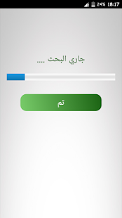 App استرجاع محادثات لوا تس اب APK for Kindle