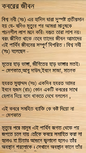 কবরের আজাব Koborer Ajab - screenshot