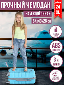 Чемодан, серии Like Goods, LG-12874