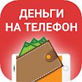 App Деньги на телефон счет киви APK for Windows Phone