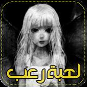 لعبة مريم -مرجع
