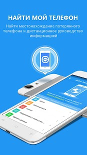 360 Security Aнтивирус Screenshot