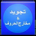 App Tajwid dan Makharijul Huruf apk for kindle fire