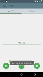 app База данных курсовая работа apk for windows phone android  app База данных курсовая работа apk for windows phone