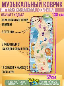 Музыкальные инструменты серии Город Игр, GN-12583
