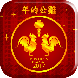 Chinese New Year Frame 2017 HD