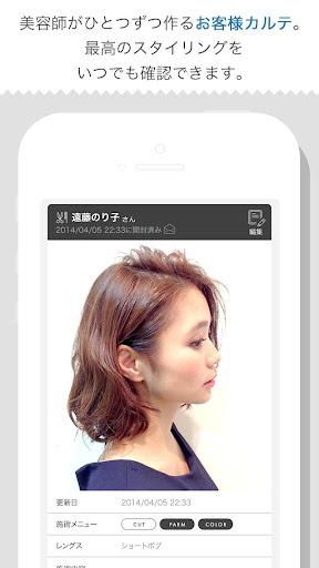 美歴BIREKI-美容師、美容室とお客様をつなぐ電子カルテ