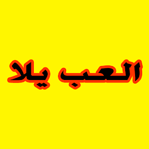 Download العب يلا For PC Windows and Mac