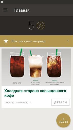 Starbucks Russia screenshot 1