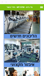 My Gym | מיי ג'ים - screenshot