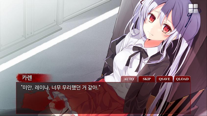 흡혈귀의 연애방법 프롤로그 Screenshot