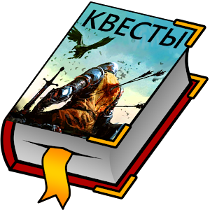 Текстовые Квесты For PC / Windows 7/8/10 / Mac – Free Download