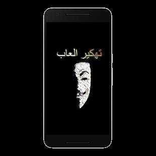 App تهكير الالعاب حقيقي prank APK for Windows Phone