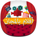 Free Download أفـلام بالمجـان 2017 APK for Blackberry