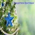 App С Рождеством Христовым APK for Kindle
