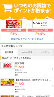 Screenshot of ポイントタウン - タダでポイントが貯まる!使える!稼げる!