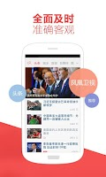 Screenshot of Ifeng News