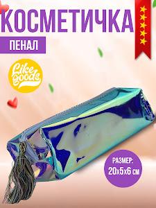 "Пенал серии ""Like Goods"", D0002/11381"