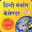 Hindi Panchang Calendar APK for iPhone