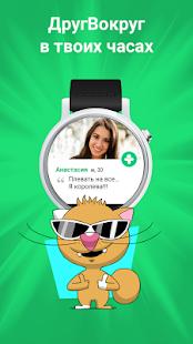 ДругВокруг: новые знакомства, онлайн чат – Miniaturansicht des Screenshots