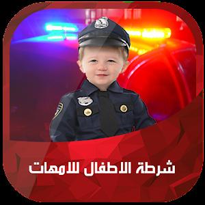 شرطة الاطفال للامهات For PC