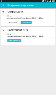 ViZi Бюджет Screenshot