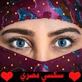 App سكس مصري - سكس عربي apk for kindle fire