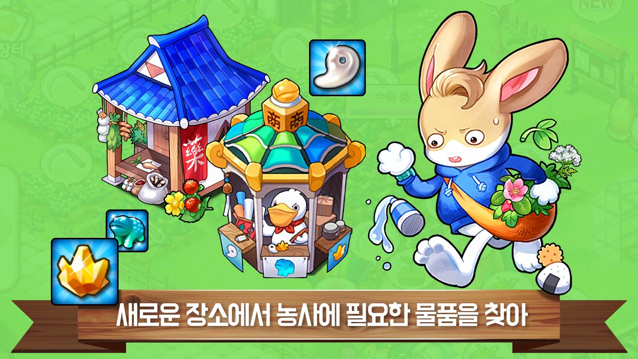 레알팜 ( RealFarm ) Screenshot 4