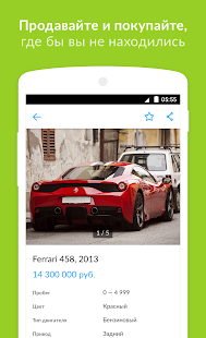 App Avito APK for Windows Phone