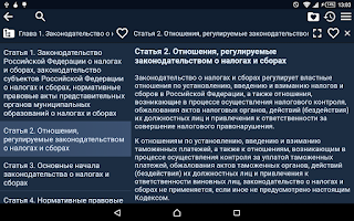 Screenshot of Tax Code of Russia Free