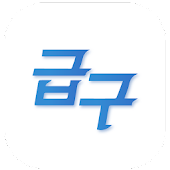 App 급구-초단기 일거리 공유 어플 version 2015 APK