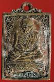 เหรียญหลวงปู่เผือก วัดสาลีโข รุ่น 2 ปี 14 พิมพ์เล็ก