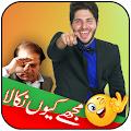 Mujy Kyun Nikala PTI Banner Stickers APK for Bluestacks