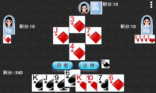 Single Gong Zhu apk screenshot