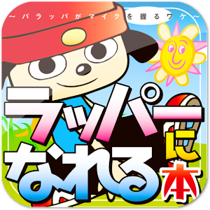 Parappa grab the MIC - eBook -