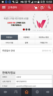 위너스 클럽(WINNERS CLUB) - screenshot
