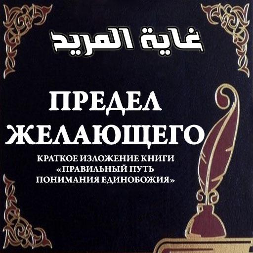 Android aplikacija Предел желающего na Android Srbija