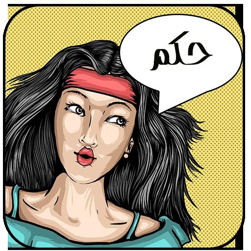أجمل الحكم و العبر (app)