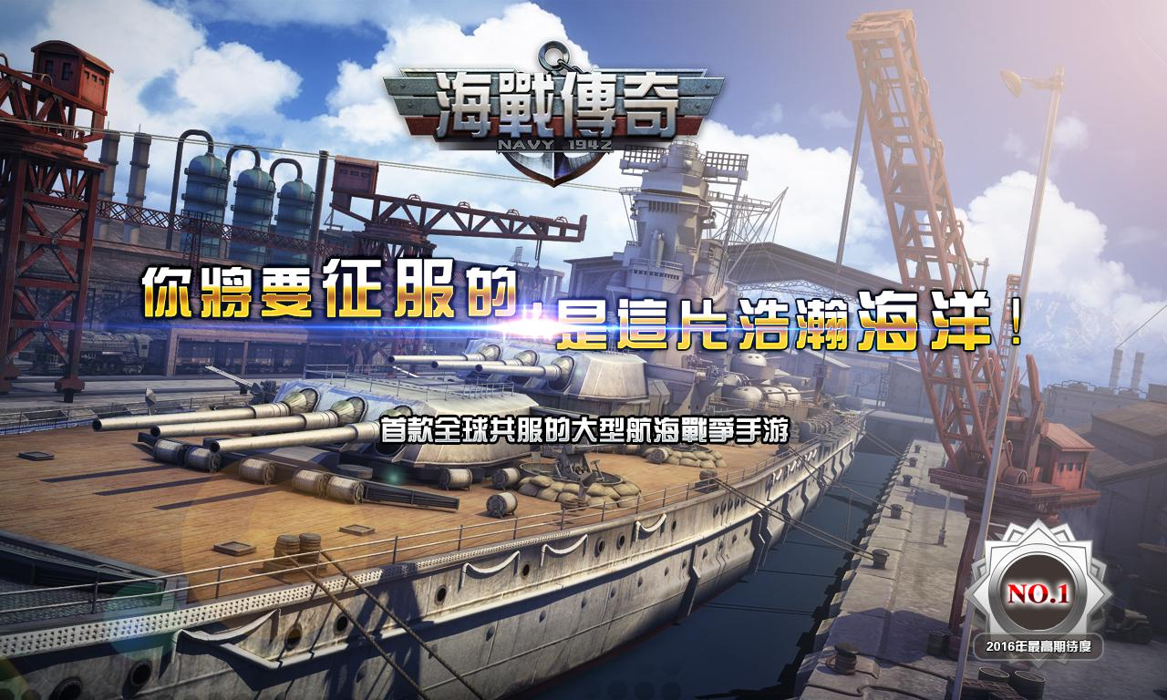 Warship Saga Screenshot 0