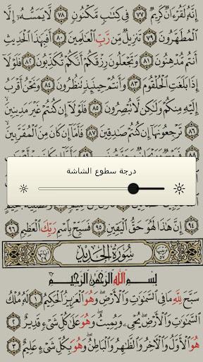 القرآن الكريم كامل بدون انترنت screenshot 4