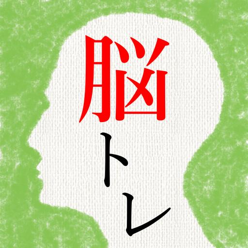 頭を柔らかくする脳トレ - 無料で謎解き暇つぶしIQアプリ (game)