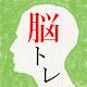 Brain training to soften the head