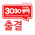Download 3030출결 APK