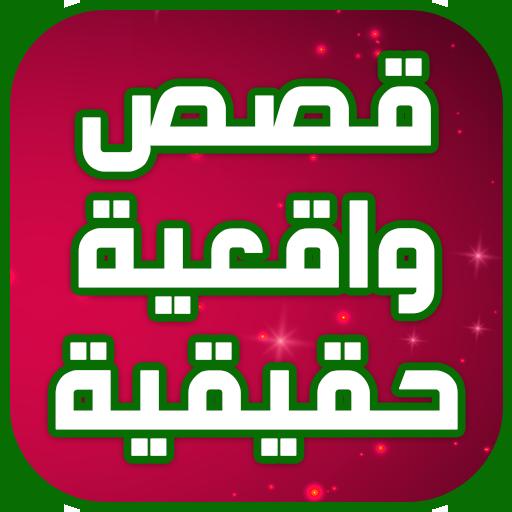 قصص واقعية حقيقية (app)