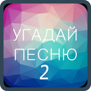 Download Угадай Песню 2 For PC Windows and Mac