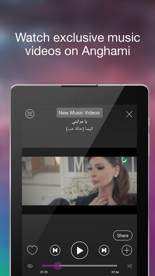 Anghami - Free Unlimited Music Screenshot 9