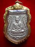 เหรียญเสมาหลวงปู่ทวด รุ่น3  เนื้ออัลปาก้า วัดช้างให้ ปี.2504