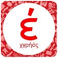 Exypnos